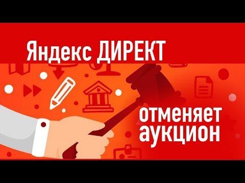 Яндекс Директ отменяет аукцион с 1 апреля 2018