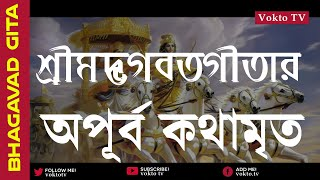 Download সরস্বতী গুরু মহারাজের শ্রীমদ্ভগবতগীতার অপূর্ব কথামৃত শুনুন (Srimad Bhagavad Gita) 3Gp Mp4