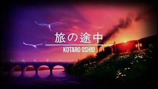 Kotaro Oshio 旅の途中 Tabi No Tochu