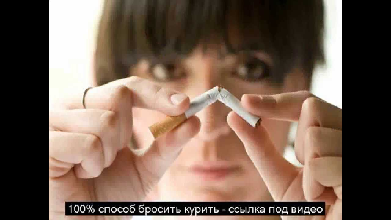 бросил курить тревога - YouTube
