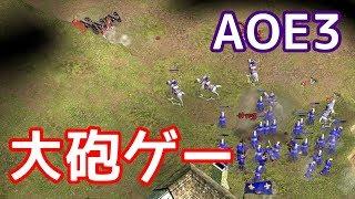 【AOE3】全然勝てないから操作簡単なオスマン使ったら大砲戦争に