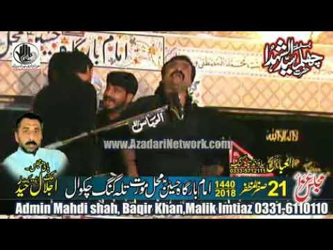 Zakir Qazi Waseem || Majlis 21 Safar 2018 Hussain Mahal Moorat ||