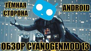 Тёмная сторона Android: Обзор CyanogenMOD 13