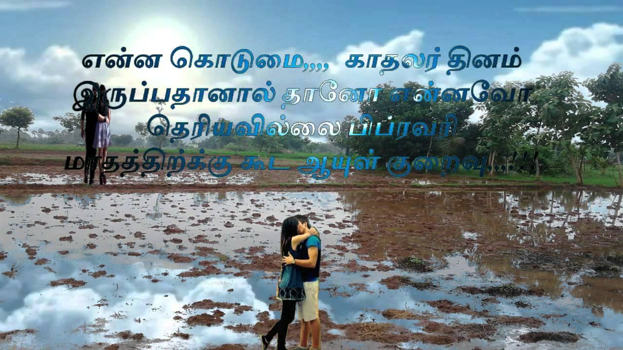 tamil kathal kavithai enna kodumai-என்ன கொடுமை hd ...