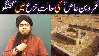 Hazrat AMER-Ibne-AAS r.a ki Apni MAOT kay waqat main Dil-Sooz GUFTAGO aur AZAB-e-QABER
