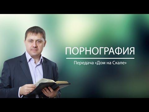 Денис подорожный проповеди онлайн проповедь о порно