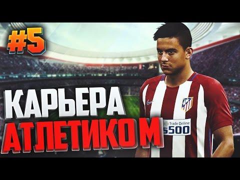 FIFA 17 Карьера за Атлетико Мадрид #5 - НАЧАЛО СЕЗОНА Ла Лиги