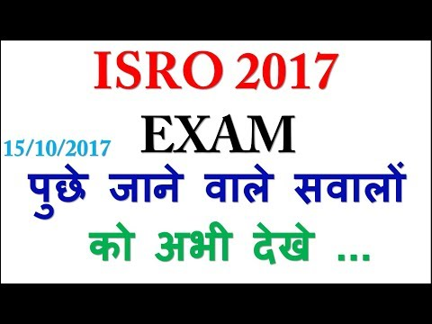 ISRO EXAM PAPER 15 OCT 2017 ANALYSIS +QUESTIONS ASKED | ANSWER KEY | CUTOFF | REVIEW