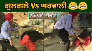 ਗੁਲਗਲਿਅਾਂ ਪਿੱਛੇ ਘਰਵਾਲੀ ਕੁੱਟੀ   Punjabi Funny Video   Latest Punjabi Comedy