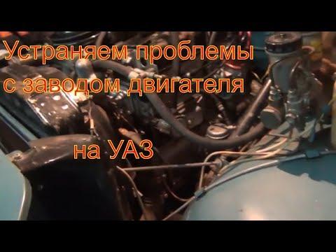 Устраняем проблемы с заводом двигателя на УАЗ устранение проблем с коммутатором и вариатором и массо