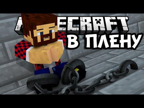 В ПЛЕНУ У B2R - Minecraft Прохождение Карты
