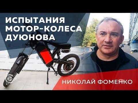 ✅ Николай Фоменко испытывает велосипед с мотор колесом Дуюнова