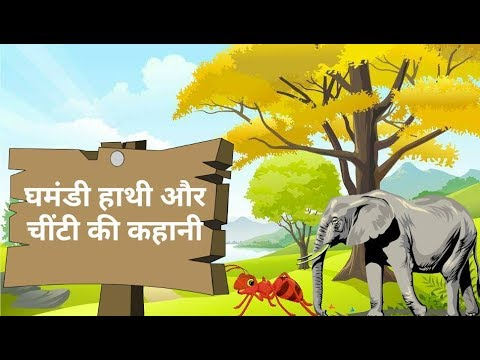 The Elephant & Ant (घमंडी हाथी और चीटी) | Motivational Panchtantra Stories in Hindi 2017 #1