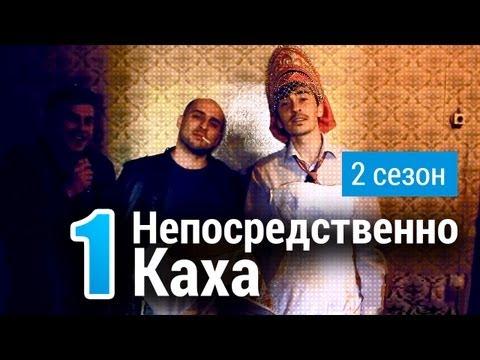 Непосредственно Каха - Переезд в Краснодар