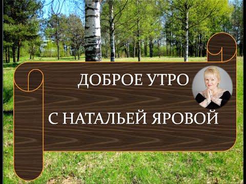 Доброе Утро с Натальей Яровой.    http://foryou.yarovayan.ru/
