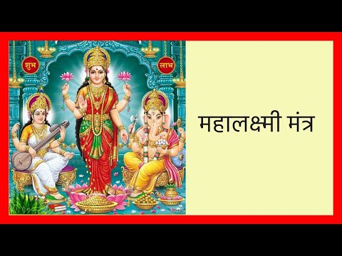 Mahalaxmi Mantra With Lyrics video