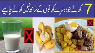 7 Food combinations you need to avoid || Food combinations || combinations of food || In Urdu/Hindi