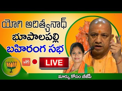 YOGI Adityanath LIVE | Telangana BJP Public Meeting in Bhupalpally | Keerthi Reddy | YOYO TV NEWS