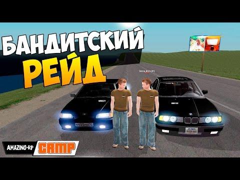 """БАНДИТСКИЙ """"Рейд""""- CRMP #7  [Amazing-rp]"""