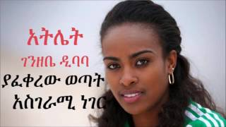 The young man who is in love with athlete Genzebe Dibaba