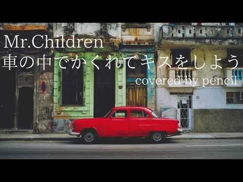 Mr.Children - 車の中でかくれてキスをしよう (cover)