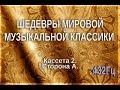 432 Гц ШЕДЕВРЫ МИРОВОЙ МУЗЫКАЛЬНОЙ КЛАССИКИ Кассета 2 А mp3
