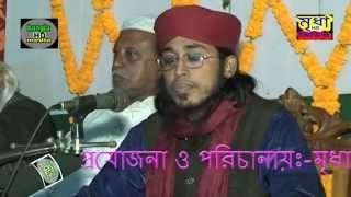 Bangla Waz Maulana Jasim Uddin Mojahidi(Hanafi)মাওলানা মুফতি জসিম উদ্দিন মোজাহিদি হানাফি