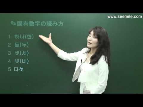 (韓国語 基礎会話)  2. 数字の読み方 숫자