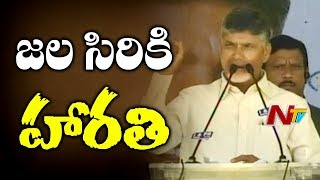 Jalasiriki Harathi : CM Chandrababu Speech at Kurnool Public Meeting | NTV