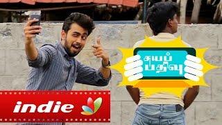 Suyapadhivu (Selfie) - Award Winning Tamil Comedy Short Film