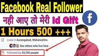 How To Increase Facebook Follower 1hr 500+++ Follower | Kaise Badhaye Facebook Follower