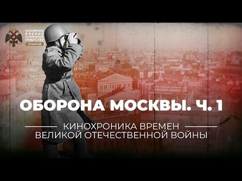 Оборона Москвы. Часть 1