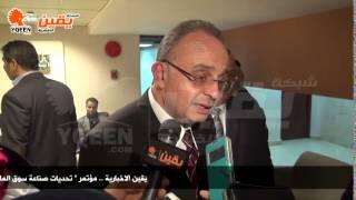 يقين |شريف سامى رئيس الرقابة المالية :تنشيط البورصة ليس هدف في حد ذاته ولا نتخذ اجراءات لذلك