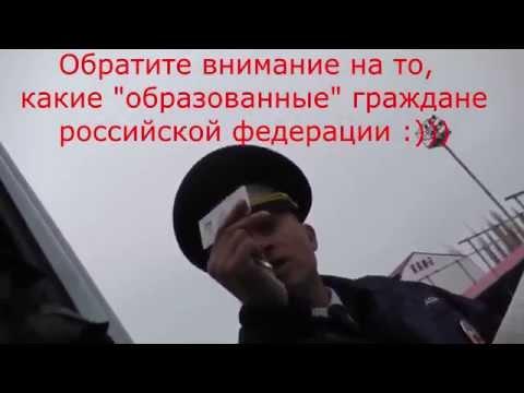 Русский полицай в крымнаше, показал свою образованность :)
