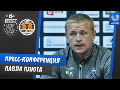 Пресс-конференция Павла Плюта | Ислочь - Торпедо-БелАЗ