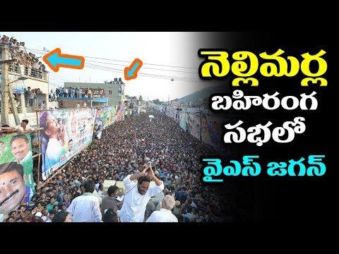 YS Jagan Heartfelt Speech At Nellimarla | Jagan Padayatra Continues In Vizianagaram | mana aksharam