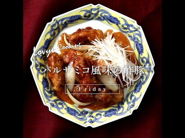 バルサミコ風味の酢豚