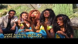 Leul Alemu - Yahayati ያህያት (Amharic And Oromiffa)