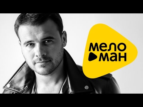 ПРЕМЬЕРА 2016 !!! Emin - Одна на миллион (Official Lyric Video)