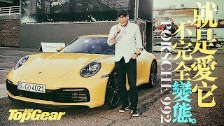 Porsche 911(992)就是愛上它 不完全變態(內附字幕)|TopGear HK 極速誌