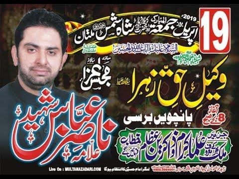 Live Majlis 19 April 2019 I Shaheed Allama Nasir Abbas | Darbar SHah SHams Multan