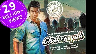 Chakravyuha Full Movie in HD Hindi dubbed with English Subtitle