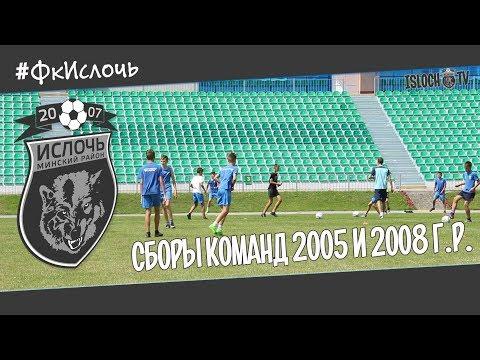 Сборы команд 2005 и 2008 г.р. в Несвиже | Комментарии тренеров и игроков об условиях для сборов