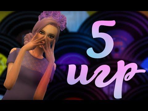 5 ИГР, ПОХОЖИХ НА СИМС \/ The Sims