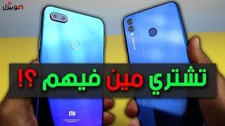 Honor 8x Vs Xiaomi Mi 8 Lite | المقارنة الحقيقية وصلت !