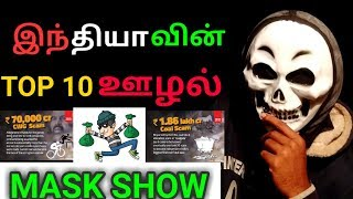 INDIA'S TOP 10 BIGGEST SCAM(ஊழல்) in hiSTORY | THE MASK