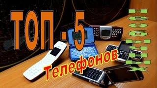 ТОП 5 Самых необычных телефонов!