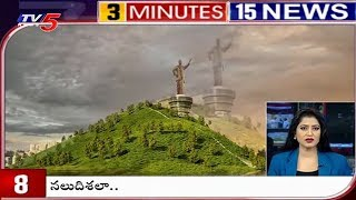 3 Minutes 15 News | 14th December 2018
