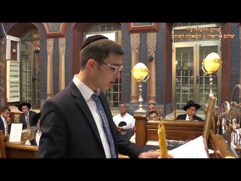 תפילת ערבית החזן שלמה פינץ בבהכנ''ס עדס מוצש''ק במדבר ביאת תשע''ט