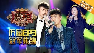 《歌手》特别回顾EP3:邓紫棋《你把我灌醉》燃爆冠军夜!【湖南卫视官方HD】